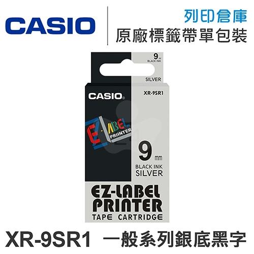 CASIO XR-9SR1 一般系列銀底黑字標籤帶(寬度9mm)