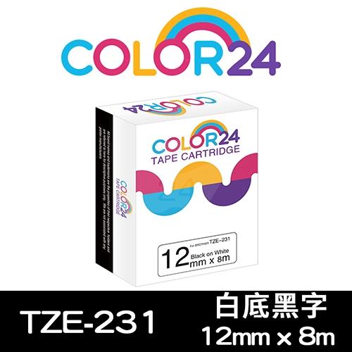 【COLOR 24】for Brother TZ-231 / TZE-231 白底黑字相容標籤帶(寬度12mm)