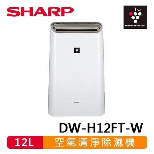 【SHARP 夏普】12公升 空氣清淨除濕機 DW-H12FT-W