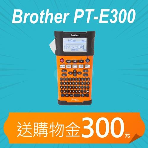 【加碼送購物金500元】Brother PT-E300 工業用手持式線材標籤機