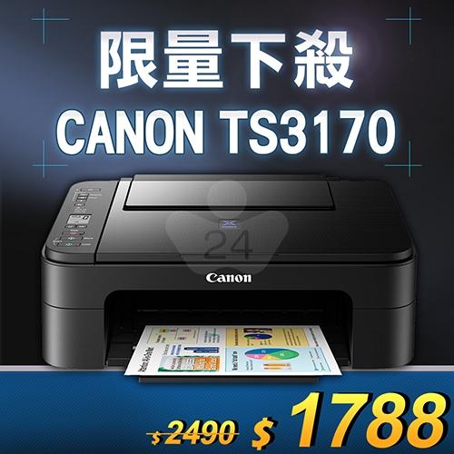 【限量下殺30台】Canon PIXMA TS3170 多功能WIFI相片複合機