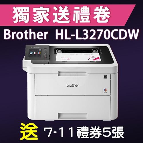 【獨家加碼送500元7-11禮券】Brother HL-L3270CDW 無線網路雙面彩色雷射印表機