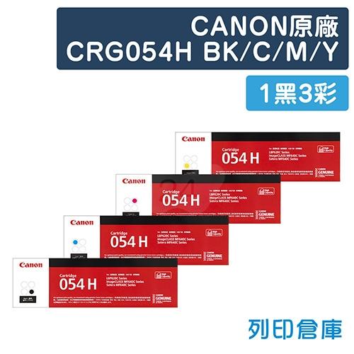 CANON CRG-054HBK/CRG-054HC/CRG-054HM/CRG-054HY (054 H) 原廠高容量碳粉匣組 (1黑3彩)
