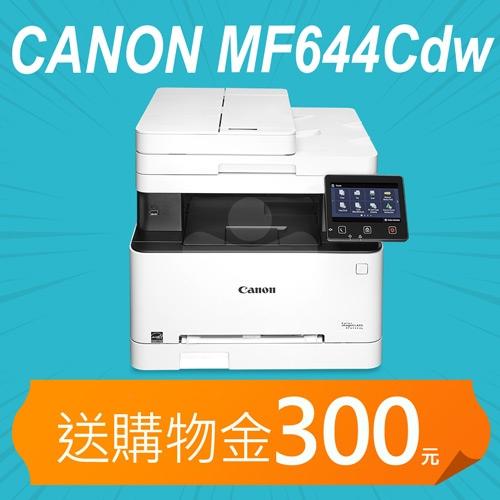 【加碼送購物金800元】Canon imageCLASS MF644Cdw A4彩色雷射傳真事務機