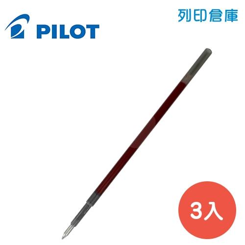PILOT 百樂 Cacroball BRFV-10F 紅色 0.7 輕油舒寫筆芯 3支/組
