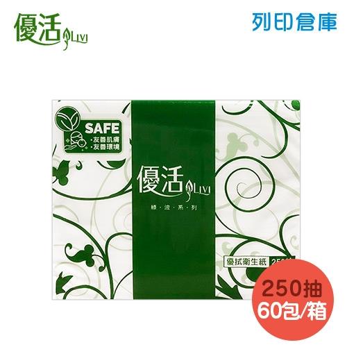 優活Livi 單抽式輕巧包衛生紙 250抽*60包/箱
