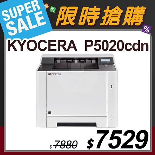【限時搶購】KYOCERA ECOSYS P5020cdn A4彩色雷射印表機