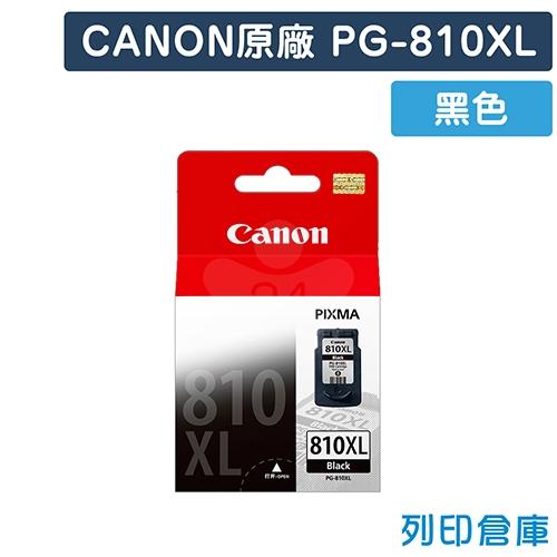 CANON PG-810XL / PG810XL原廠黑色高容量墨水匣