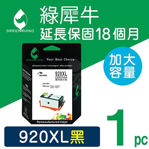 綠犀牛 for HP NO.920XL (CD975AA) 黑色高容量環保墨水匣