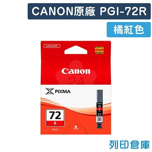 CANON PGI-72R 原廠橘紅色墨水匣