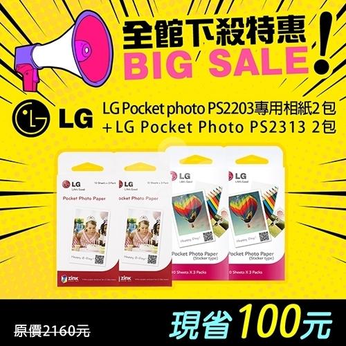 【全館特惠下殺】LG Pocket photo  PS2203 口袋相印機專用相紙(2×3吋/30入)2包組 + LG Pocket Photo PS2313 口袋相印機專用貼紙式相紙(2×3吋/30入)2包組