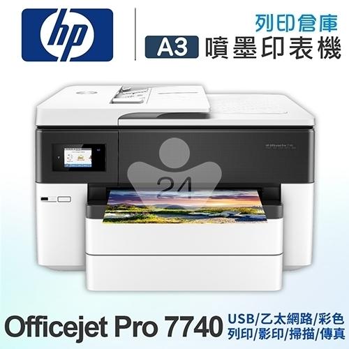 HP Officejet Pro 7740 A3商用噴墨多功能事務機