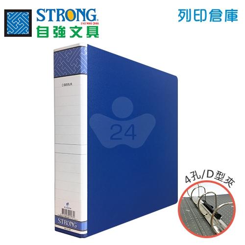 STRONG 自強 D15F D型無耳四孔夾-藍 1本
