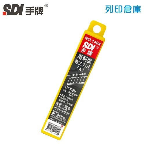SDI 手牌 高利度大美工刀片1404 / 18mm (10片裝/小盒)