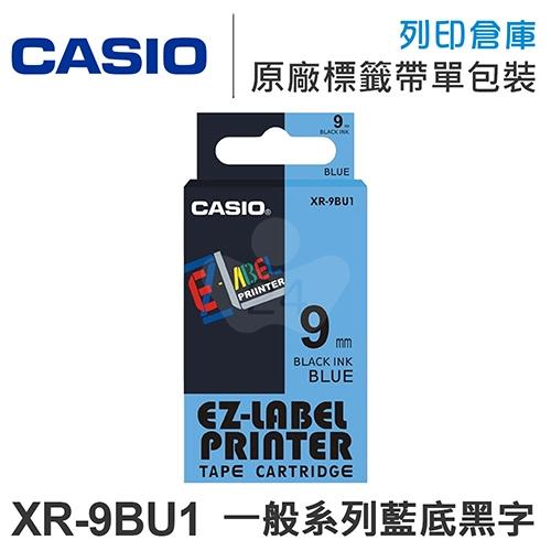 CASIO XR-9BU1 一般系列藍底黑字標籤帶(寬度9mm)