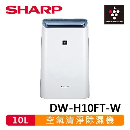 【SHARP 夏普】10公升 空氣清淨除濕機 DW-H10FT-W