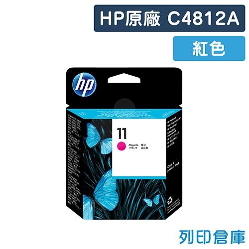 HP C4812A (NO.11) 原廠紅色列印頭 / 紅色噴頭