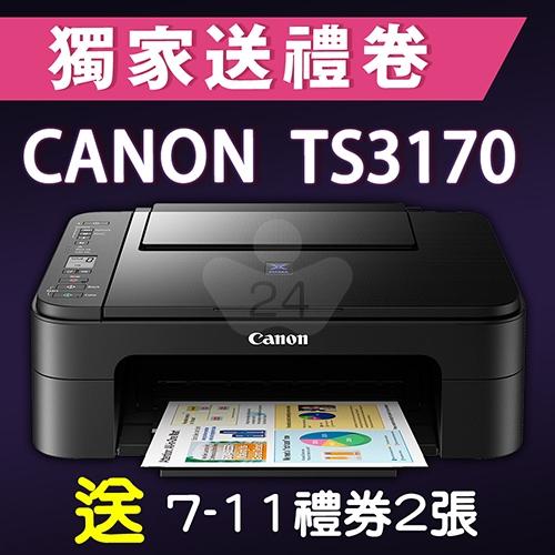 【獨家加碼送200元7-11禮券】Canon PIXMA TS3170 多功能WIFI相片複合機