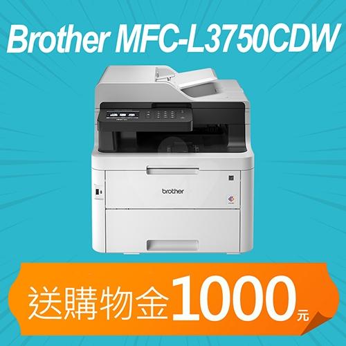 【加碼送購物金1000元】 Brother MFC-L3750CDW 無線雙面彩色雷射傳真複合機