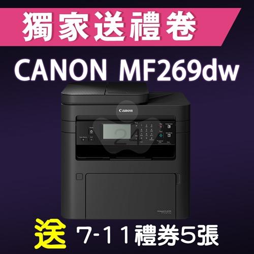 【獨家加碼送500元7-11禮券】Canon imageCLASS MF269dw 黑白雷射印表機
