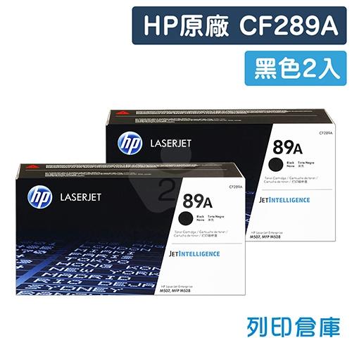 HP CF289A (89A) 原廠黑色碳粉匣超值組(2黑)