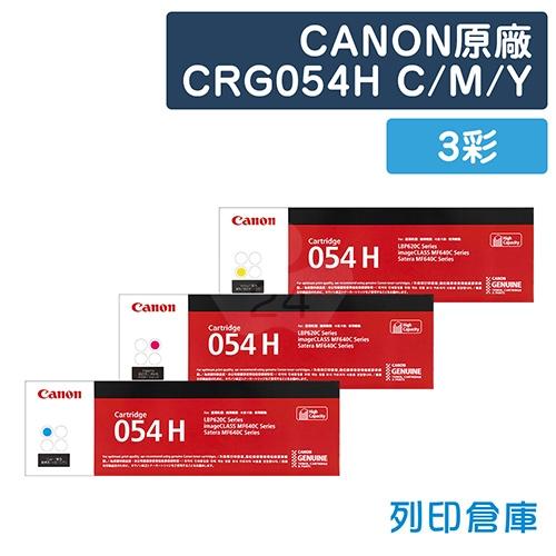 CANON CRG-054HC/CRG-054HM/CRG-054HY (054 H) 原廠高容量碳粉匣組 (3彩)