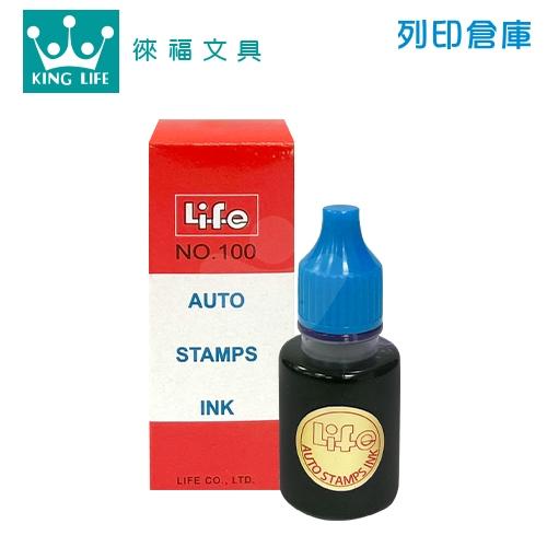 LIFE 徠福 NO.100 藍色水性自動印章補充油 10cc 1瓶
