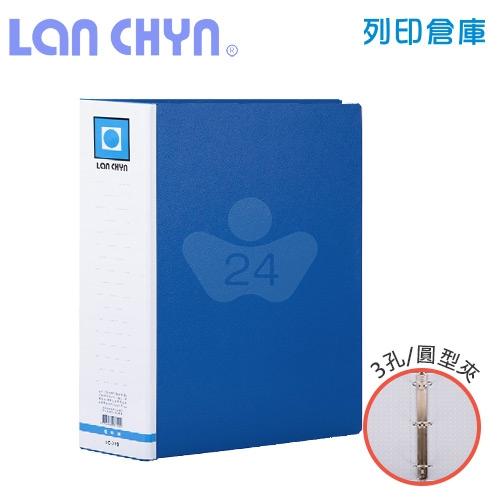 連勤 LC-770 B 2吋三孔圓型有耳夾 紙質資料夾-藍色1本