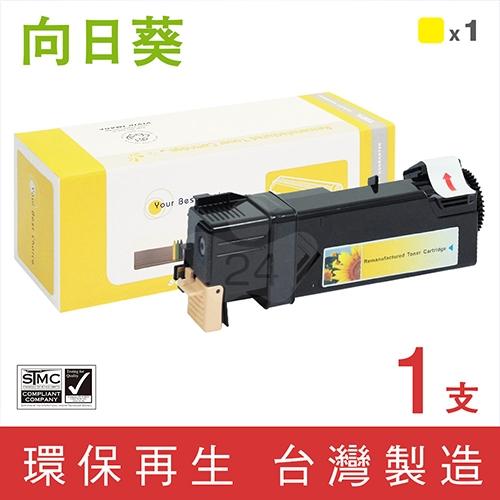 向日葵 for Fuji Xerox DocuPrint C2120 (CT201306) 黃色環保碳粉匣