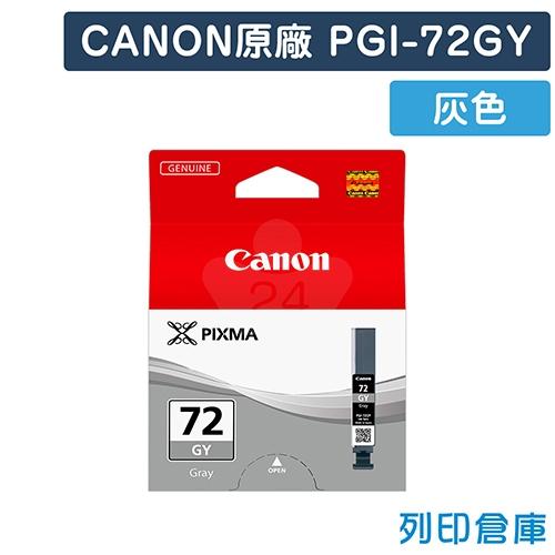 CANON PGI-72GY 原廠灰色墨水匣