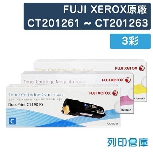 Fuji Xerox CT201261~CT201263 原廠碳粉匣超值組 (3彩)