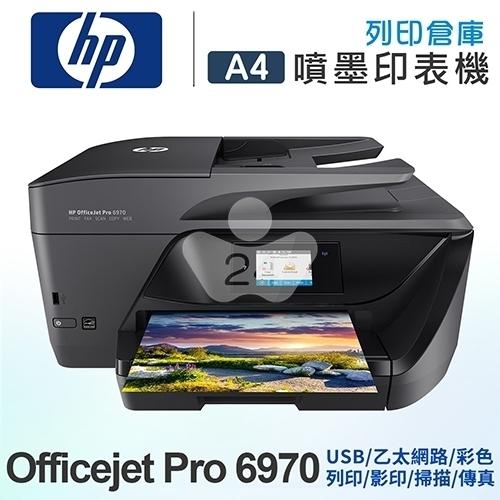 HP Officejet Pro 6970 A4商用噴墨多功能事務機