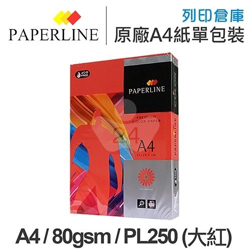 PAPERLINE PL250 大紅色彩色影印紙 A4 80g (單包裝)