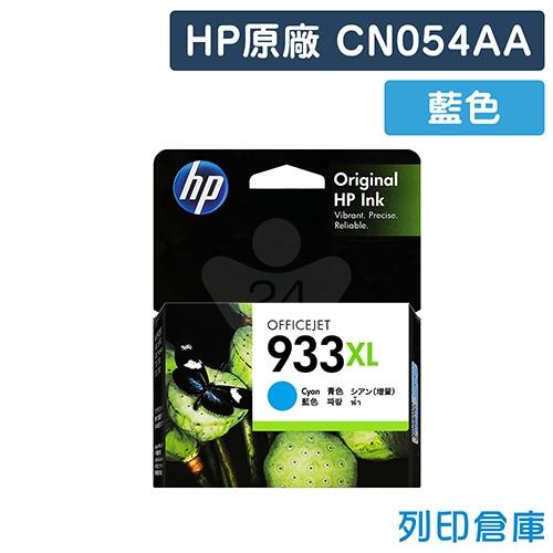 HP CN054AA (NO.933XL) 原廠藍色高容量墨水匣