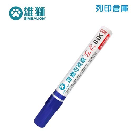 SIMBALION 雄獅 NO.200 藍色奇異筆 1支