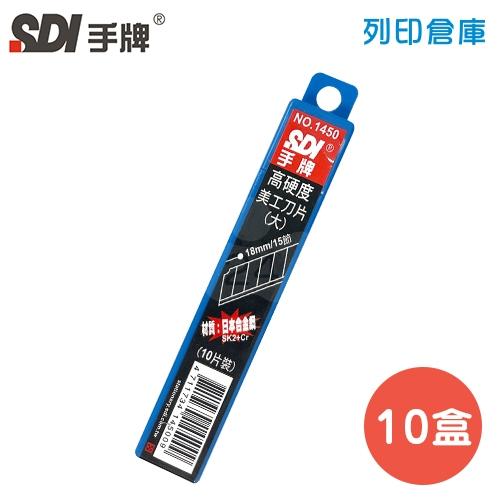 SDI 手牌 專業用大美工刀片1450 / 18mm (10片裝*10小盒/中盒)