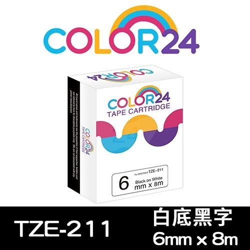 【COLOR24】for Brother TZ-211 / TZE-211 白底黑字相容標籤帶(寬度6mm)