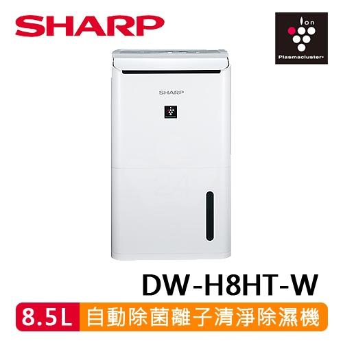 【SHARP 夏普】8.5公升 自動除菌離子清淨除濕機 DW-H8HT-W