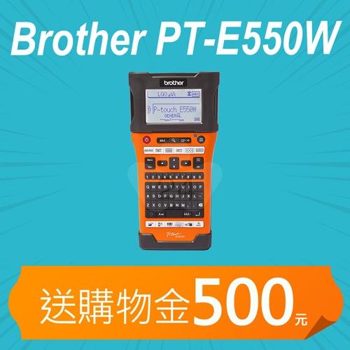 【加碼送購物金900元】Brother PT-E550W 工業用手持式 單機/電腦 兩用線材標籤機