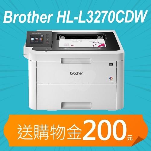 【加碼送購物金500元】Brother HL-L3270CDW 無線網路雙面彩色雷射印表機