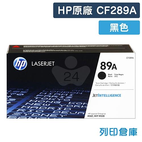 HP CF289A (89A) 原廠黑色碳粉匣
