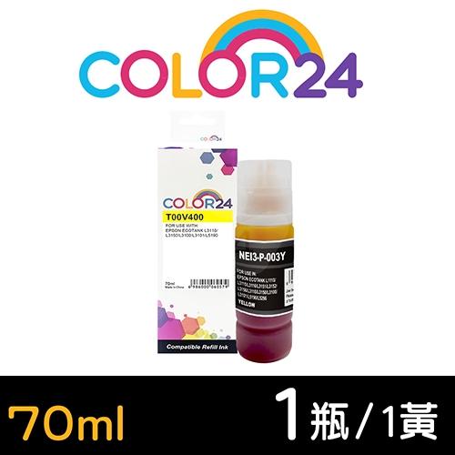 【COLOR24】for EPSON T00V400 (70ml) 黃色相容連供墨水