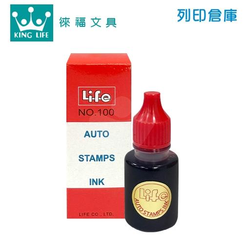 LIFE 徠福 NO.100 紅色水性自動印章補充油 10cc 1瓶