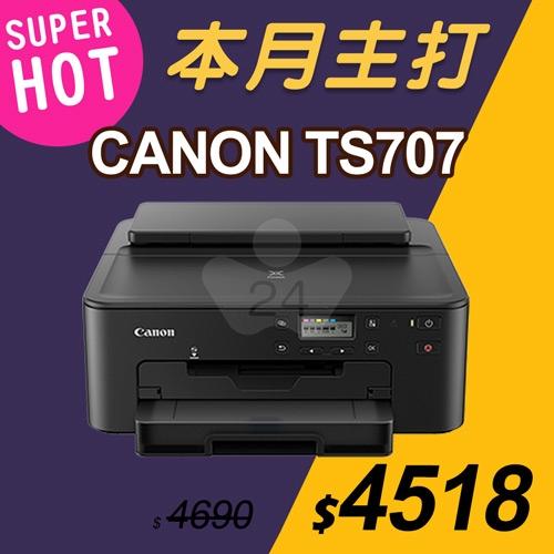 【本月主打】Canon PIXMA TS707 噴墨相片印表機