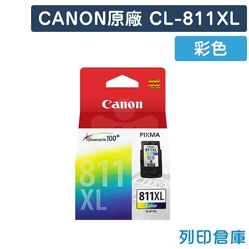 CANON CL-811XL 原廠彩色高容量墨水匣
