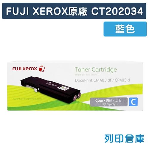 Fuji Xerox DocuPrint CM405df / CP405d (CT202034) 原廠藍色碳粉匣(11K)