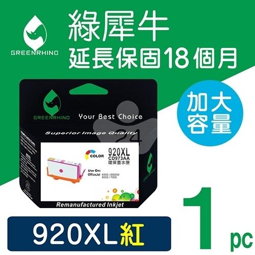 綠犀牛 for HP NO.920XL (CD973AA) 紅色高容量環保墨水匣