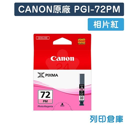 CANON PGI-72PM 原廠相片紅墨水匣