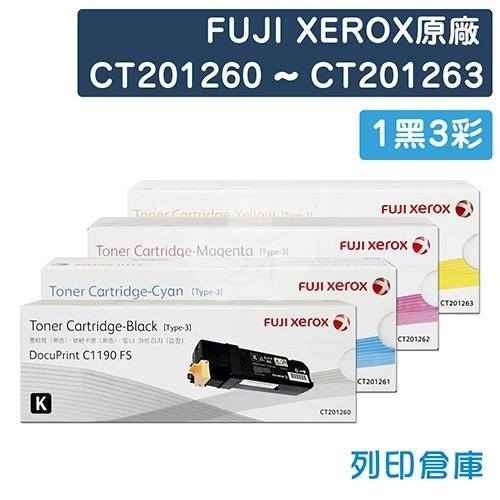 Fuji Xerox CT201260~CT201263 原廠碳粉匣組(1黑3彩)