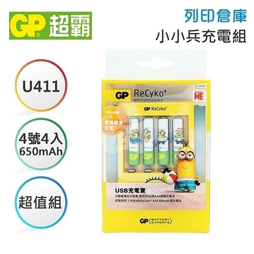 GP超霸「霸-娜娜」小小兵卡通版USB充電寶套組 標準充電寶 U411 + 650mAh-4號 鎳氫充電池4入